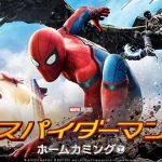 『スパイダーマン ホームカミング』ネタバレ/ヒロインの父がヤバイ