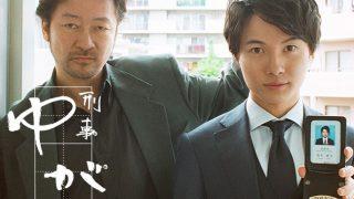 【マジか】『刑事ゆがみ』漫画ネタバレ特集/山本美月の正体