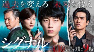 シグナル・ネタバレ特集/原作の韓国ドラマがある映画に似すぎ
