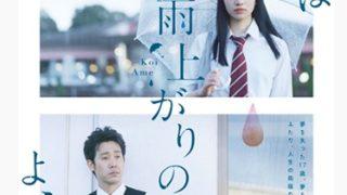 『恋雨』映画ネタバレ/ラストの展開、映画版が断然良かった件